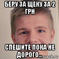 взрослые дети, взять за щеку что это Квартира Владикавказ