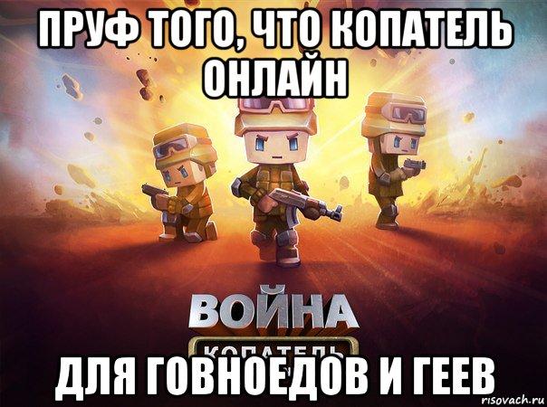 igrayu-kopatel-onlayn-chast