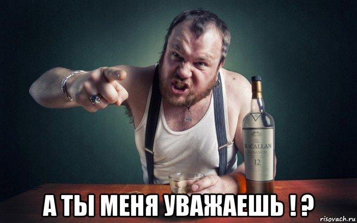 http://risovach.ru/upload/2014/12/mem/pyanica_68811472_orig_.jpg