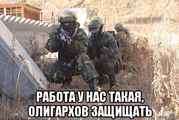 Картинки по запросу олигархи россия армия картинки