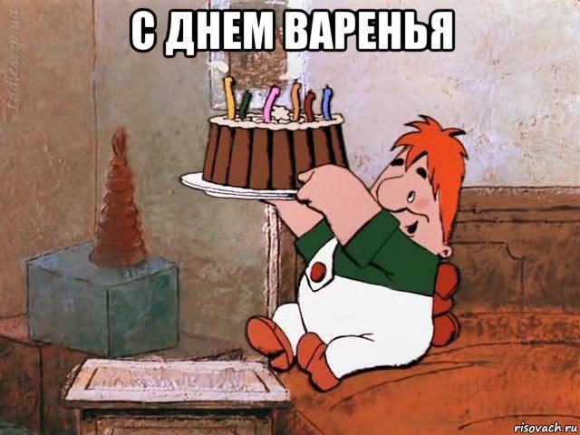 Поздравление в мультиках с днем рождения