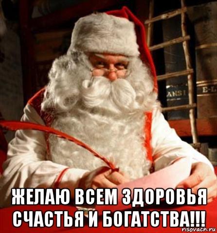 http://risovach.ru/upload/2014/12/mem/santa_70129774_orig_.jpg