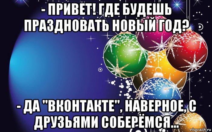 Где вы будете отмечать новый год