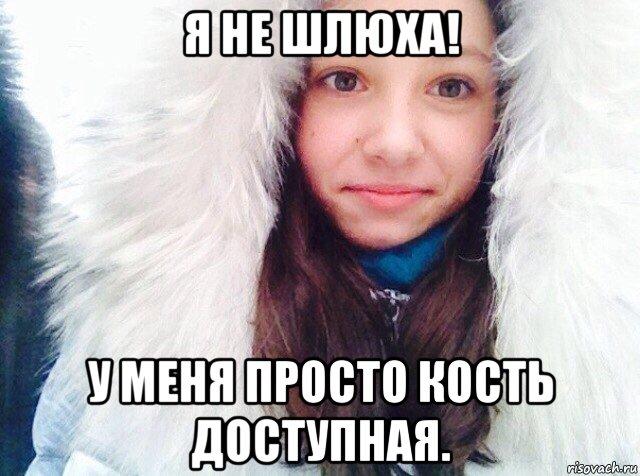 мемы про шлюху