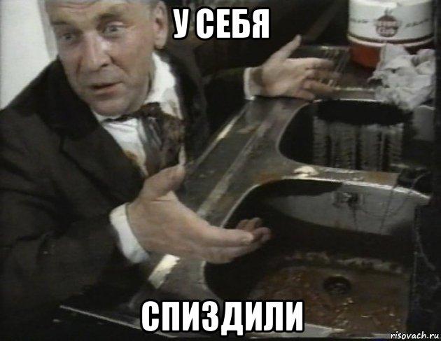 spizdili-blyadi-gerashenko