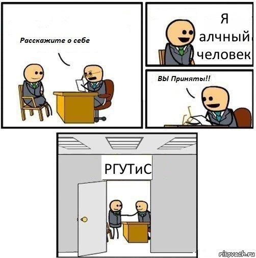 Я алчный человек РГУТиС, Комикс Вы приняты - Рисовач .Ру