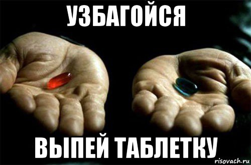 http://risovach.ru/upload/2014/12/mem/vyberi-tabletku_68904306_orig_.jpg