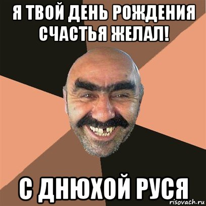 http://risovach.ru/upload/2014/12/mem/ya-tvoi-dom-truba-shatal_68494363_orig_.jpg