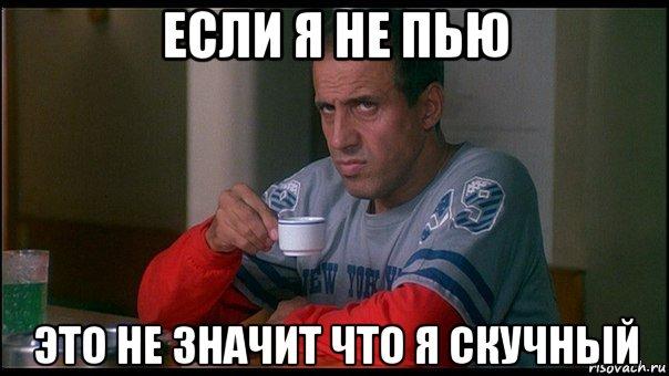 Когда говорю что не пью чай