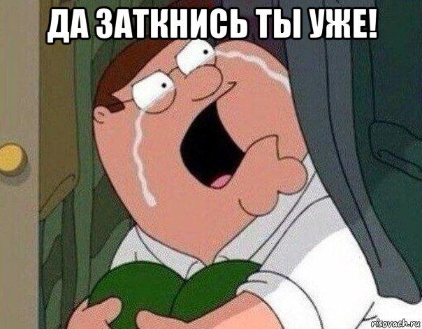 да заткнись ты уже! , Мем Гриффин плачет - Рисовач .Ру