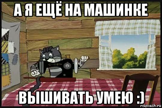 Матроскин шьет