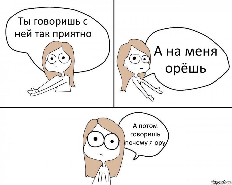 я ору: