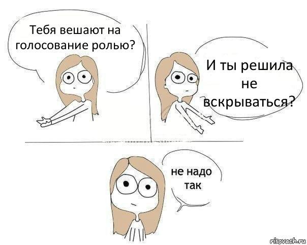 http://risovach.ru/upload/2015/01/mem/ne-nado-tak_72466299_orig_.jpg