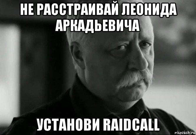 ne-rasstraivay-leonida-arkadevicha_73117