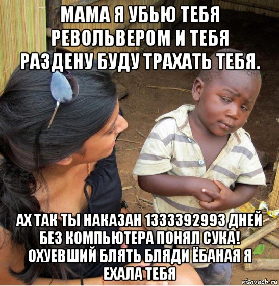 suchka-blyad-ohuevshaya