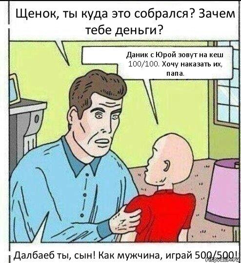 ты мужчина хочу от тебя сына: