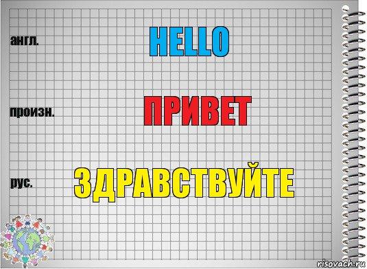 перевод с английского произношение слушать онлайн