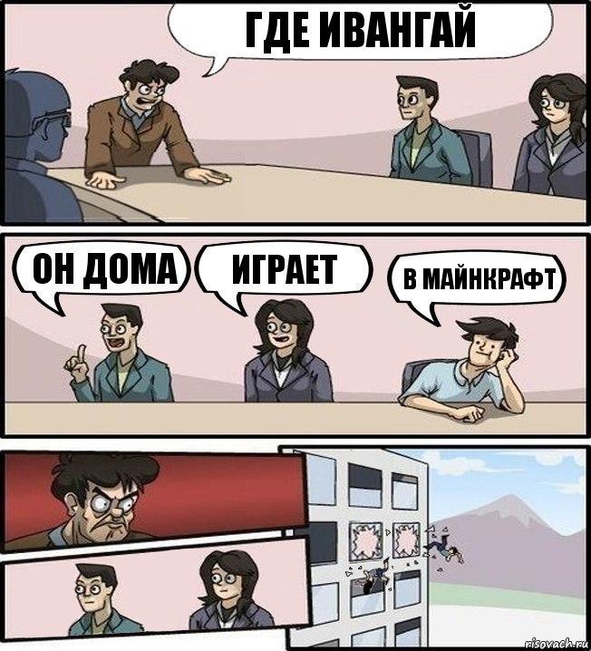 Ивангай играет игру фредди