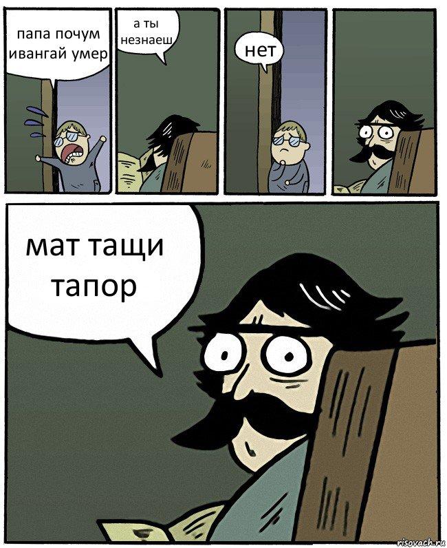 Мат тащи тапор комикс пучеглазый отец