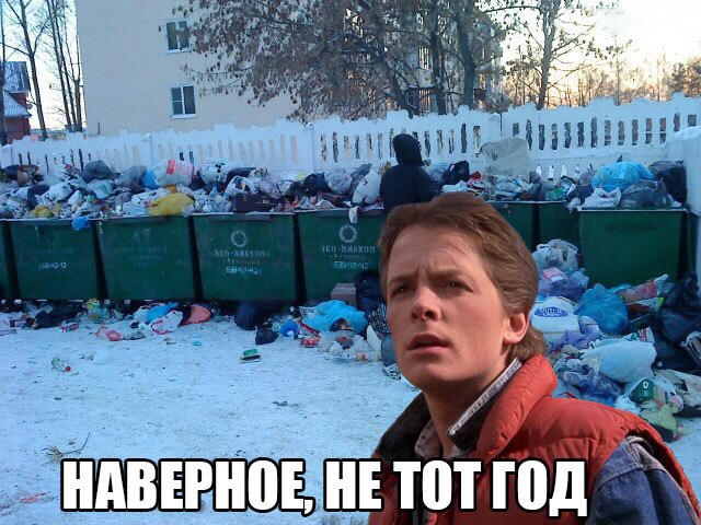 http://risovach.ru/upload/2015/01/nazad-v-buducshee-72703357_orig_.jpeg