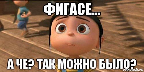 http://risovach.ru/upload/2015/02/mem/agnes-gru_75485880_orig_.jpg