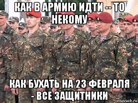 Для тех кто не служил в армии поздравления 84