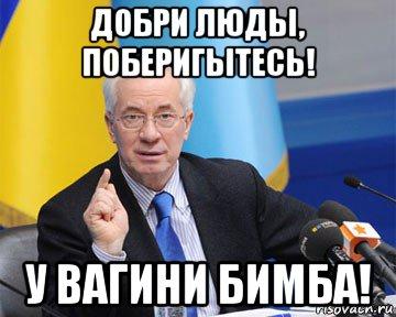 """Нацсовет по телерадиовещанию назначил внеплановую проверку """"Радио Вести"""" из-за интервью с Азаровым - Цензор.НЕТ 6711"""