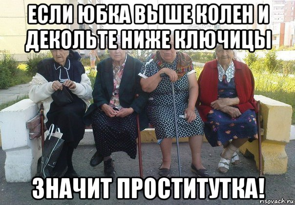бабки проститутка