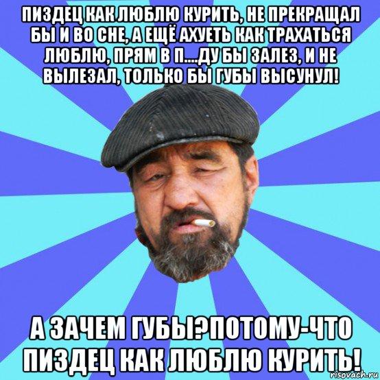 kurit-lyublyu-ebatsya-lyublyu