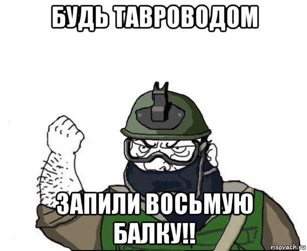 bud-muzhikom-bleat_73276614_orig_.jpg