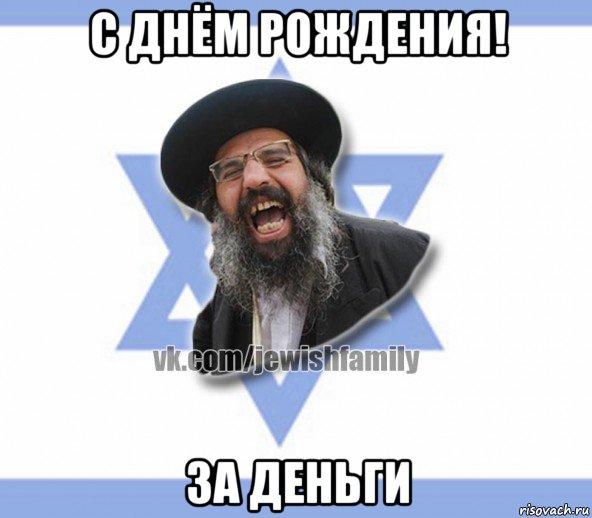 С днем рождения евреям поздравление