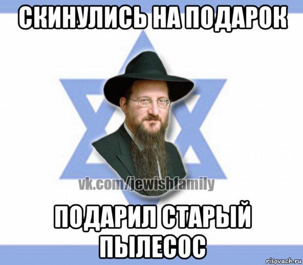 Что подарили евреям