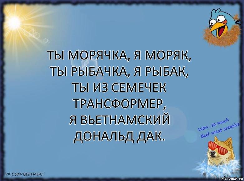 ПЕСНЯ ТЫ МОРЯЧКА Я МОРЯК ТЫ РЫБАЧКА Я РЫБАК СКАЧАТЬ БЕСПЛАТНО
