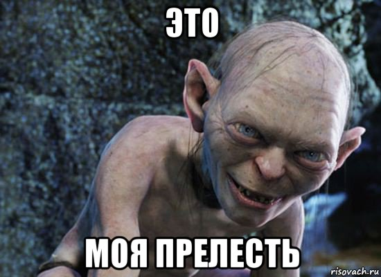 http://risovach.ru/upload/2015/02/mem/gorlum-s-prelestyu_73548789_orig_.jpg