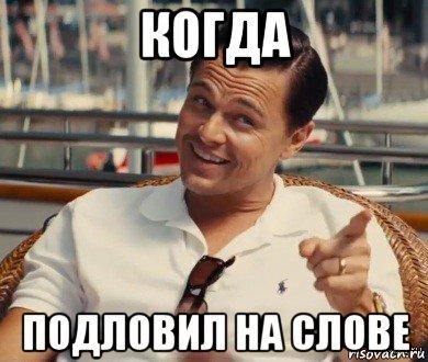 http://risovach.ru/upload/2015/02/mem/hitriy-getsbi_74610781_orig_.jpg