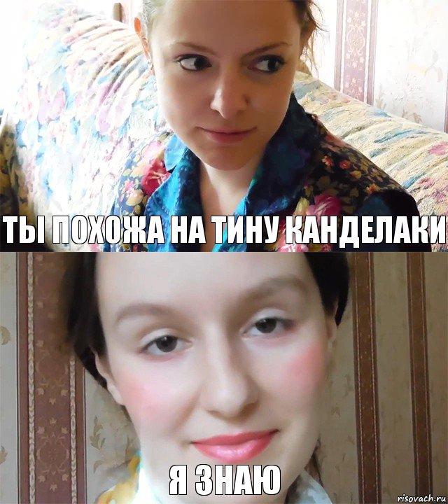 ты похожа на: