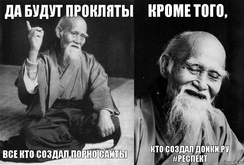 Порно кто создал