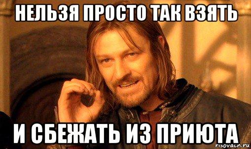 http://risovach.ru/upload/2015/02/mem/nelzya-prosto-tak-vzyat-i-boromir-mem_74059645_orig_.jpg