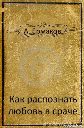Читать Книгу Как Управлять Вселенной Не Привлекая Внимания Санитаров.Rar