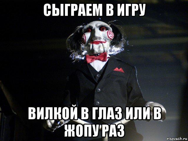 vilkoy-v-glaz-ili-v-zhopu-raz
