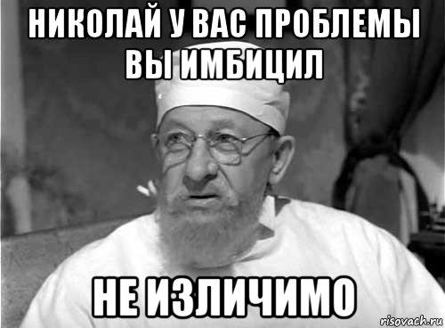 Анекдот Про Николая