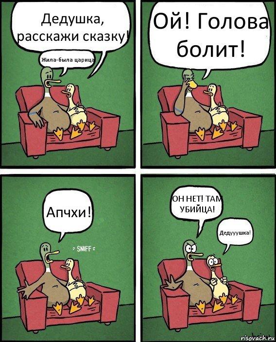 Дед Рассказывает Анекдоты