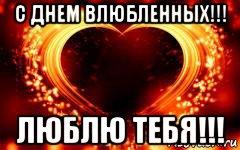 С днем влюбленных тебя любимый мой