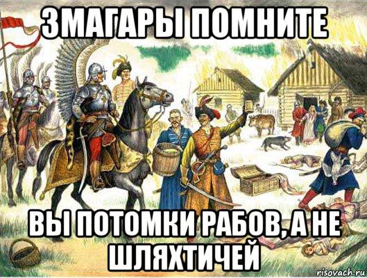 http://risovach.ru/upload/2015/02/mem/vy-potomki-rabov-a-ne-shlyahtichey_75318794_orig_.jpg