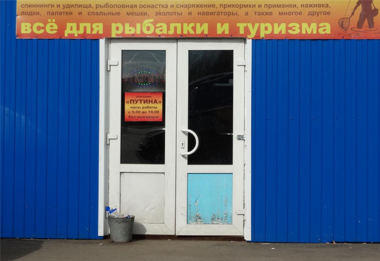 рыболовный магазин график работы