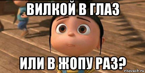 vilkoy-raz-ili-v-zhopu-raz