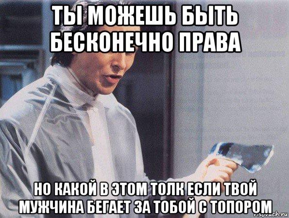 amerikanskiy-psihopat_75992219_orig_.jpg