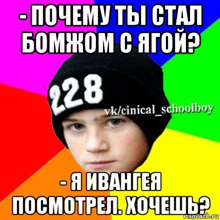 с ягой: