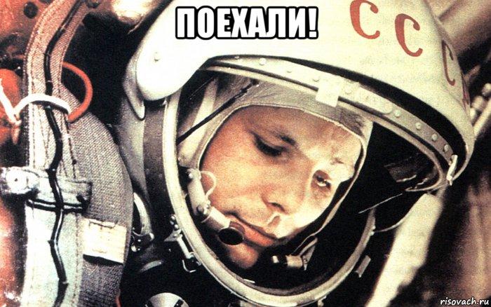 http://risovach.ru/upload/2015/03/mem/gagarin_77034655_orig_.jpg