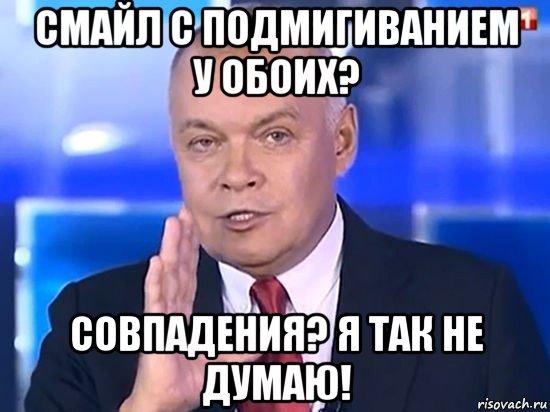 http://risovach.ru/upload/2015/03/mem/kiselyov-2014_77391437_orig_.jpg